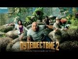 ***mollywood.ru***Путешествие 2: Таинственный остров / Journey 2: The Mysterious Island 2012 кино фильм